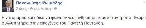 Psomiadis-Pantelidis