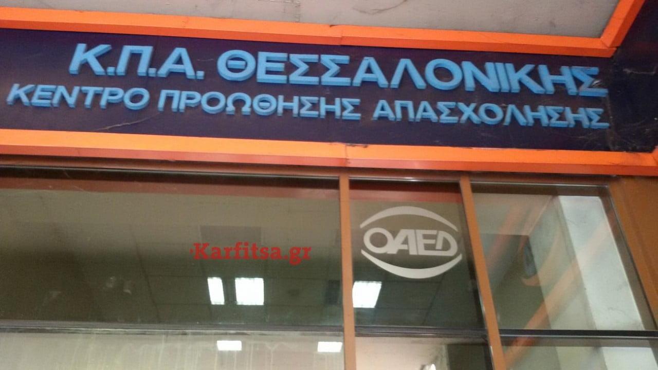 oaed_thessaloniki2