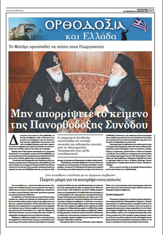 Orthodoxia3