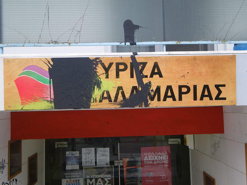 Βανδαλισμοί στα γραφεία της τοπικής οργάνωσης ΣΥΡΙΖΑ Καλαμαριάς από ΑΕΚτζήδες
