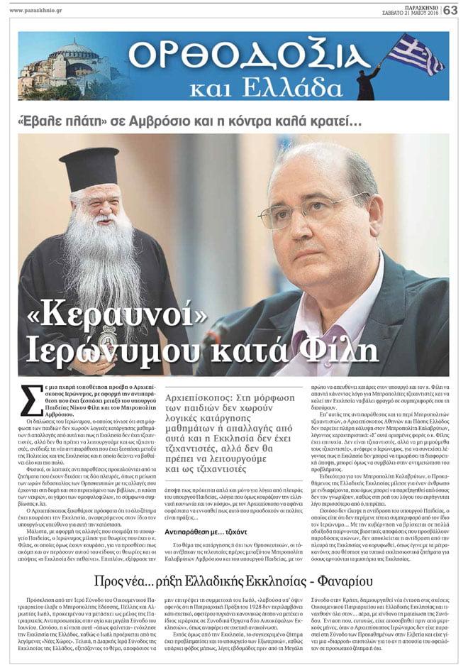orthodoksia_ekswfullo