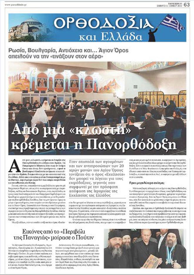 Orthodoxia1