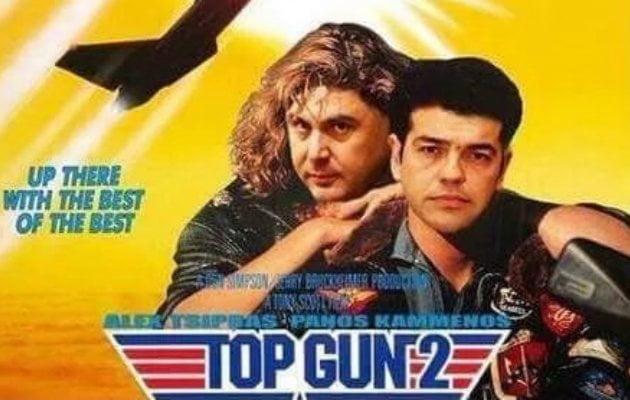 Twitter Top Gun Πάνος Καμμένος Αλέξης Τσίπρας
