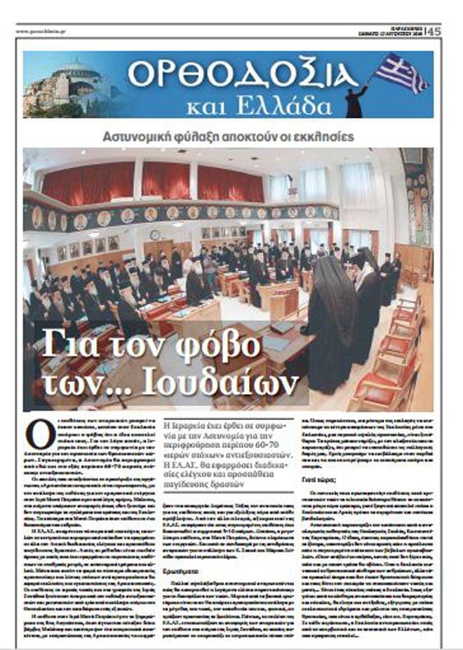 Orthodoxia2