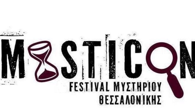 festival-musthriou