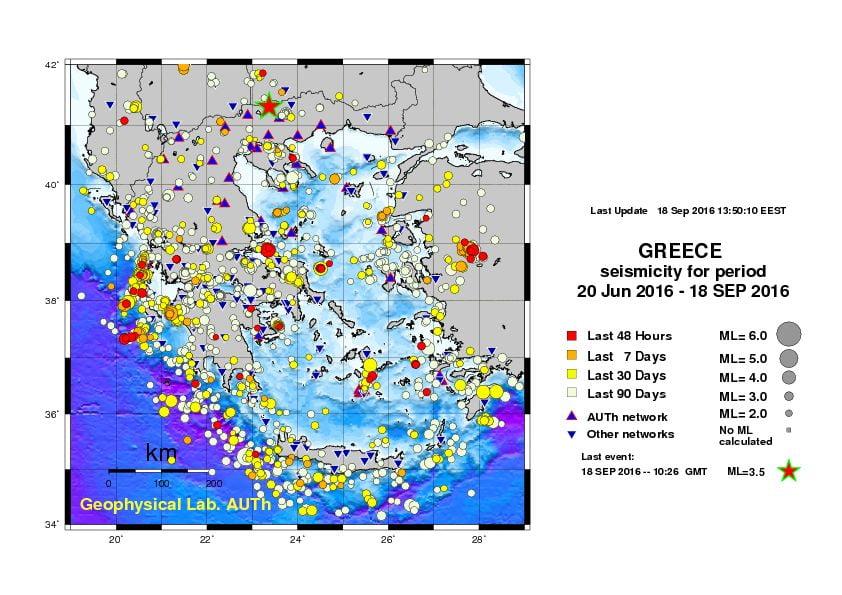 σεισμός Σέρρες