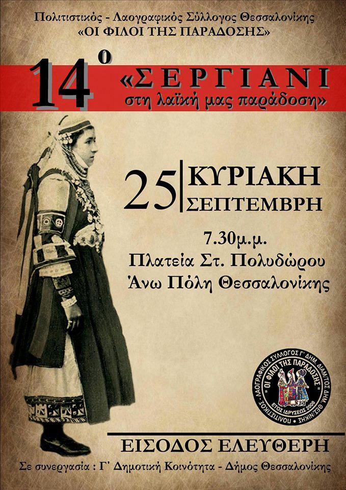 σεργιάνι στη λαϊκή μας παράδοση