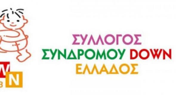 Σύλλογος Σύλλογος Συνδρόμου Down Ελλάδος