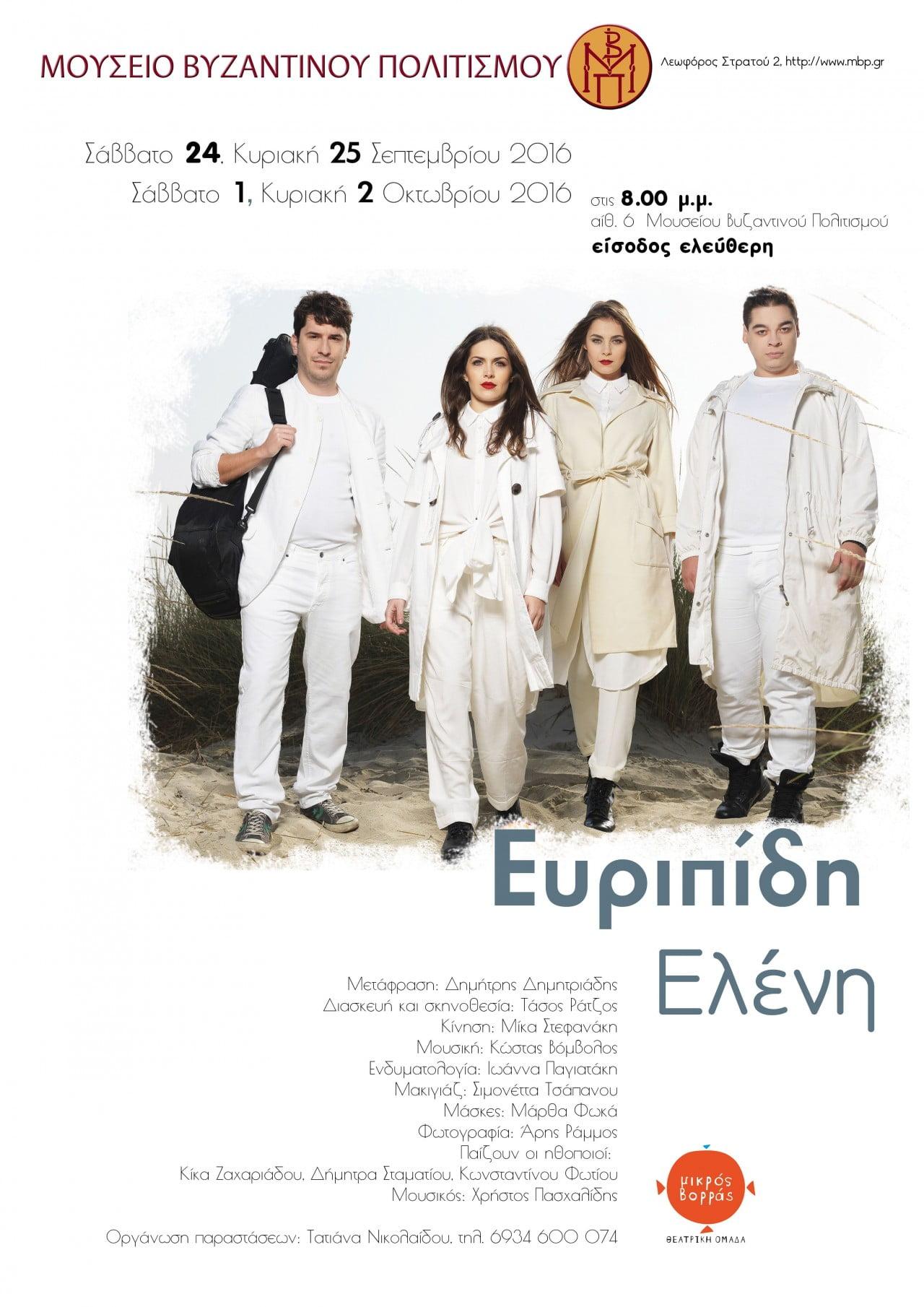 AFISA-ΕΥΡΙΠΙΔΗ-ΕΛΕΝΗ_s