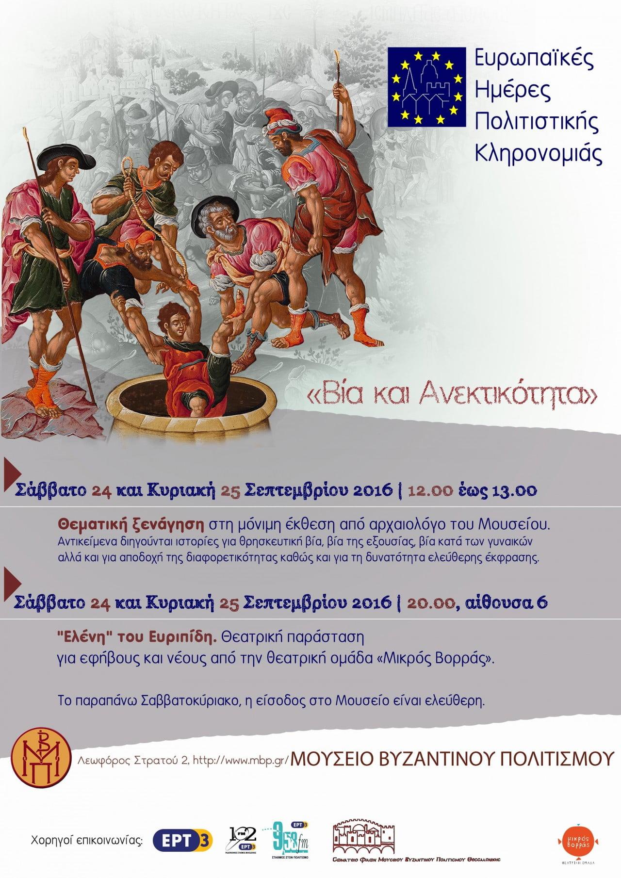AFISA-EHPK-2016_ΤΕΛ