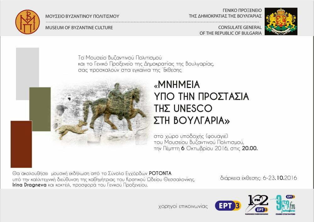 bulgarian-unesco_invitation