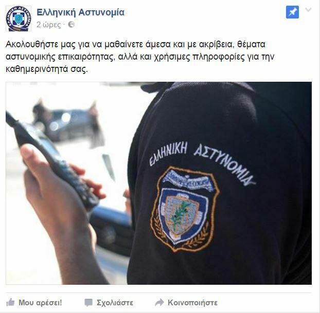 facebook astinomia