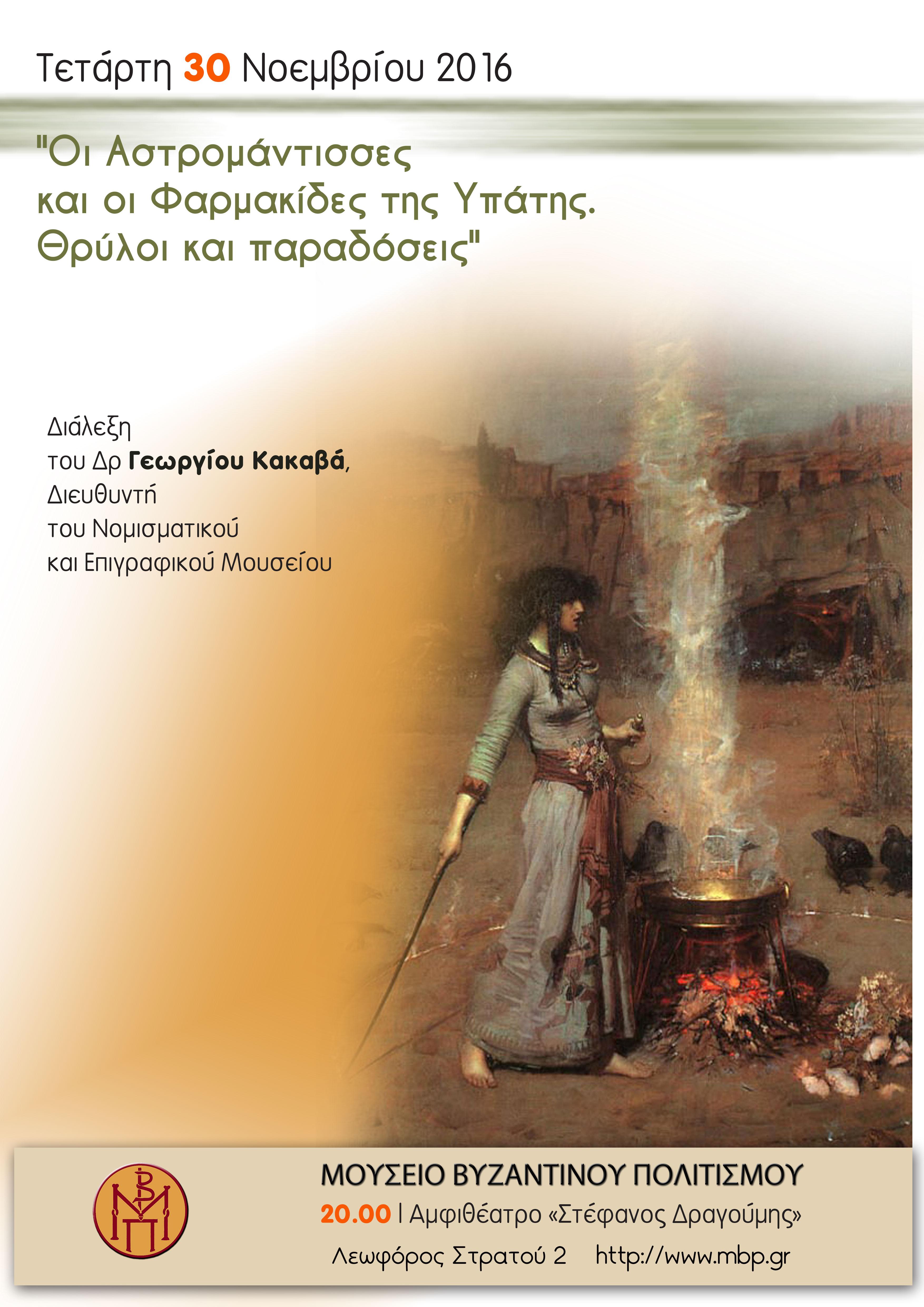 afisa-dialeksh-kakaba_02%ce%91