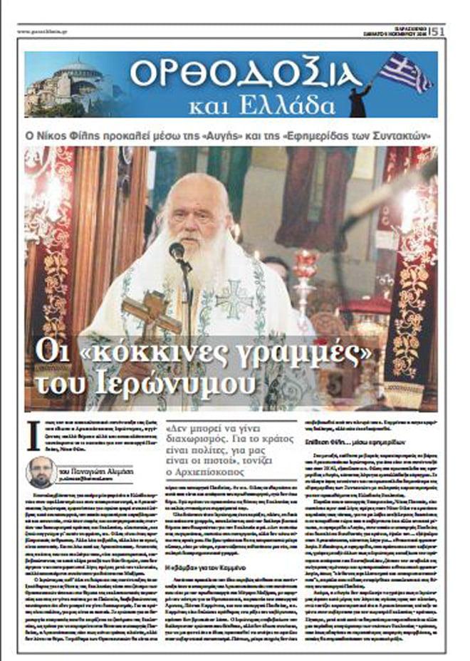 orthodoxia-1-1