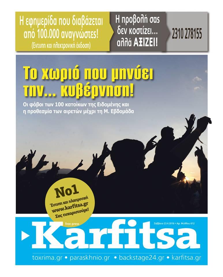 Aπρίλιος KARFITSA