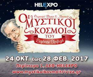 mistikoi_kosmoi_tou_triviza