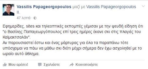 papagewrgopoulos