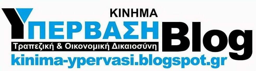 kinima_ypervasi