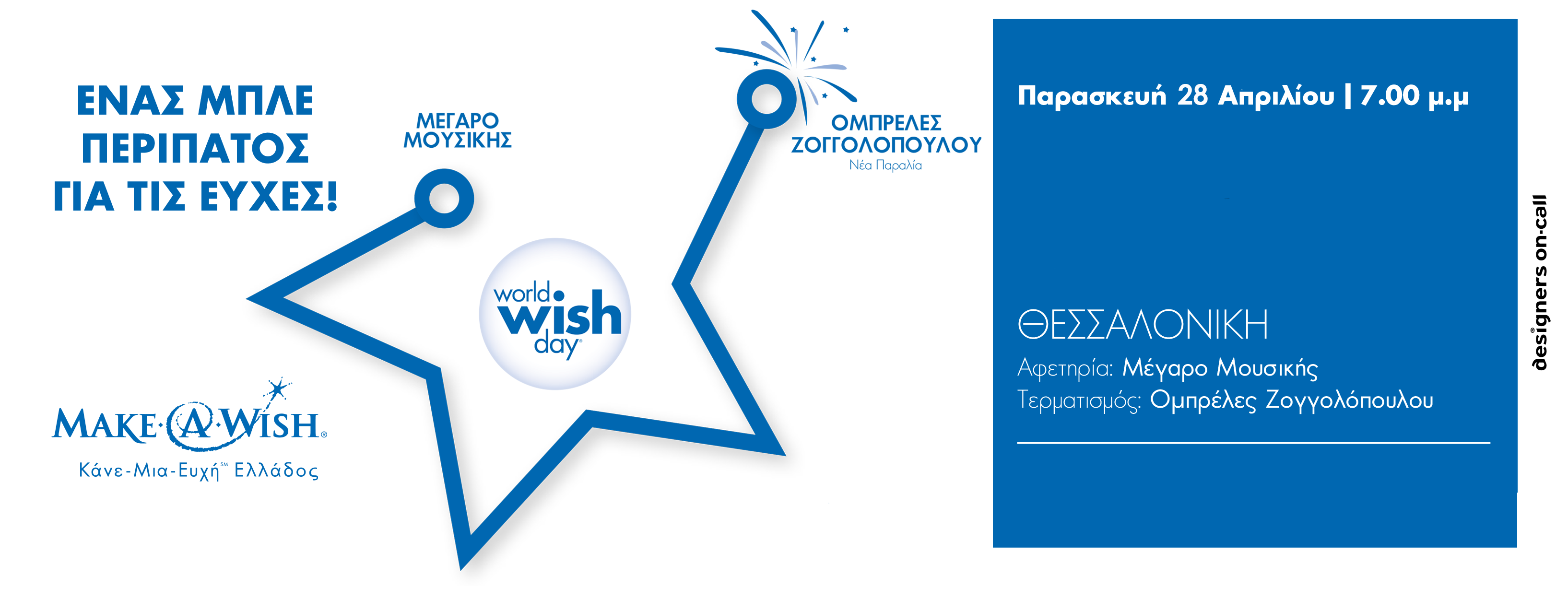 make-a-wish_walk-for-wishes_-fb-cover-page_kz