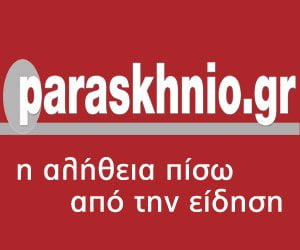 paraskhnio