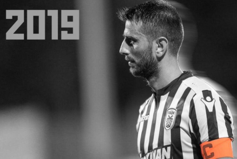 fea43e2add95 Παίκτης του ΠΑΟΚ μέχρι το καλοκαίρι του 2019 θα είναι και επίσημα πλέον ο  Στέλιος Μαλεζάς.