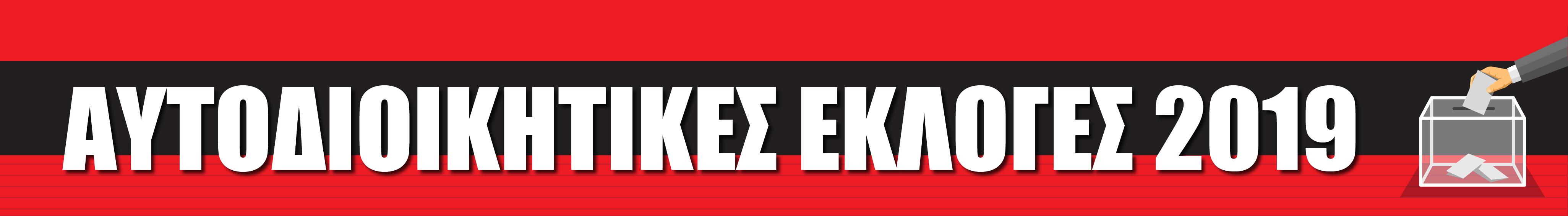 ekloges